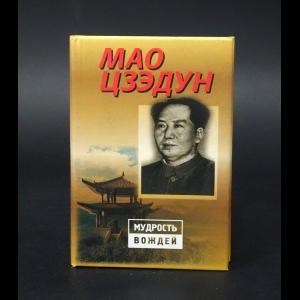 Мао Цзэ-Дун - Мао Цзэдун
