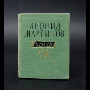 Мартынов Леонид - Леонид Мартынов Стихи