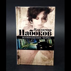 Набоков Владимир - Возвращение Чорба