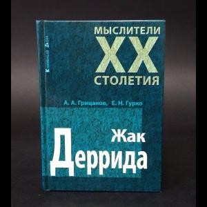 Грицанов А.А., Гурко Е.Н. - Жак Деррида