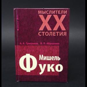 Грицанов А.А., Абушенко В.Л. - Мишель Фуко
