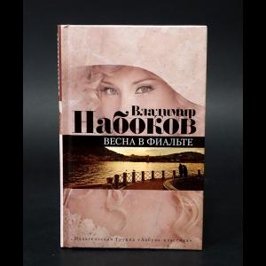 Набоков Владимир - Весна в Фиальте