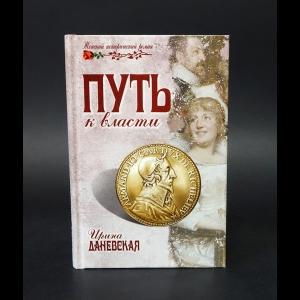 Даневская Ирина - Путь к власти