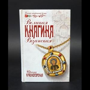 Красногорская Ирина - Великая княгиня Рязанская