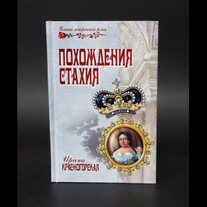 Красногорская Ирина - Похождения Стахия