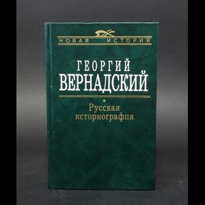 Вернадский Г.В. - Русская историография