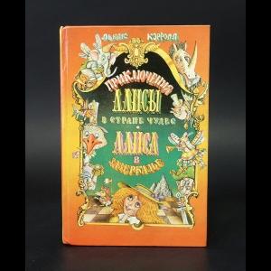 Кэрролл Льюис - Приключения Алисы в Стране Чудес. Алиса в Зазеркалье
