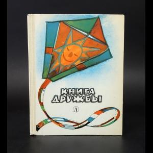 Авторский коллектив - Книга дружбы: Сборник рассказов, стихов и сказок писателей разных стран