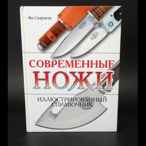Сюрмон Ян - Современные ножи. Иллюстрированный справочник