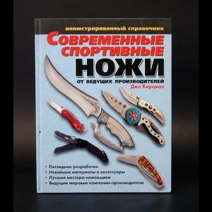 Керцман Джо - Современные спортивные ножи от ведущих производителей. Иллюстрированный справочник