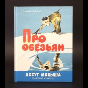 Зубкова Людмила - Про обезьян