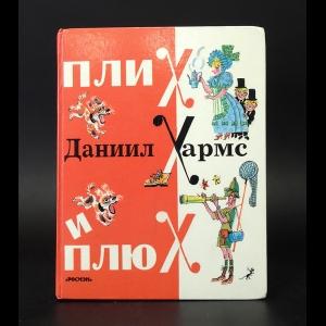 Хармс Даниил - Плих и Плюх