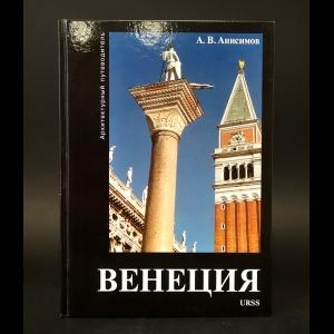 Анисимов Александр Викторович - Венеция. Архитектурный путеводитель (с автографом)