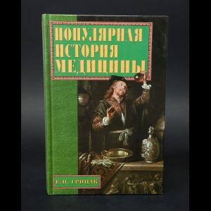 Грицак Е.Н. - Популярная история медицины