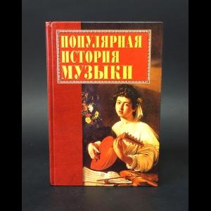 Авторский коллектив - Популярная история музыки