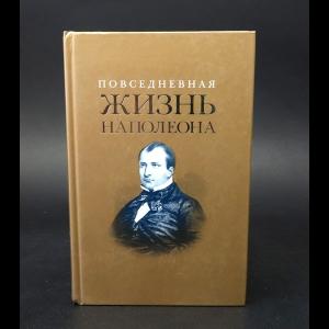 Массон Фредерик, Леви Артур - Повседневная жизнь Наполеона