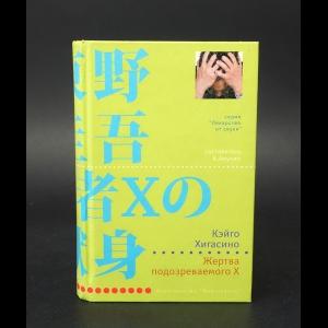 Хигасино Кэйго - Жертва подозреваемого X