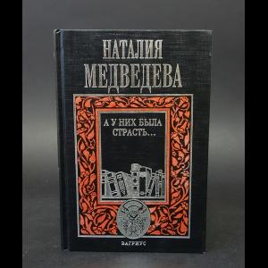 Медведева Наталия - А у них была страсть...