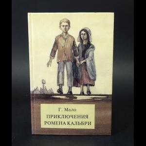Мало Гектор-Анри - Приключения Ромена Кальбри