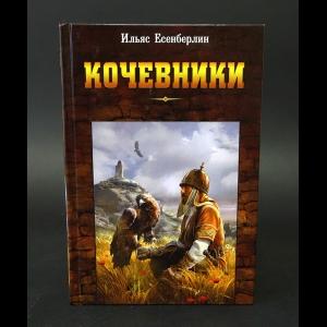 Есенберлин Ильяс  - Кочевники