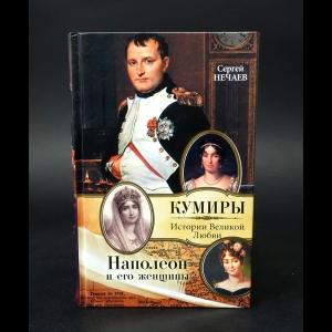 Нечаев С.Ю. - Наполеон и его женщины
