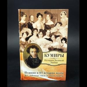 Авторский коллектив - Пушкин и 113 женщин поэта. Все любовные связи великого повесы