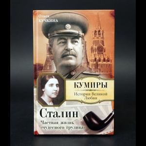 Кучкина Ольга  - Сталин. Частная жизнь чудесного грузина