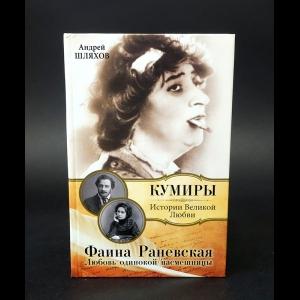Шляхов Андрей - Фаина Раневская. Любовь одинокой насмешницы