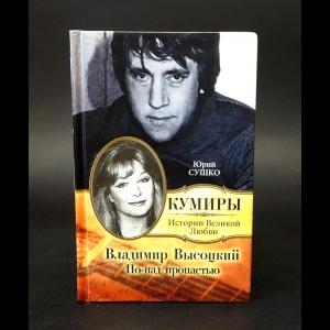 Сушко Юрий  - Владимир Высоцкий По-над пропастью