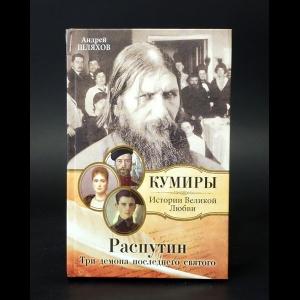 Шляхов Андрей - Распутин. Три демона последнего святого