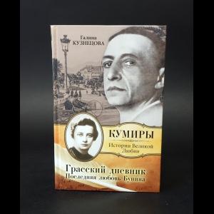 Кузнецова Галина    - Грасский дневник. Последняя любовь Бунина