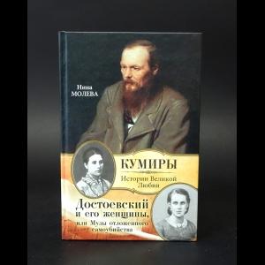 Молева Н.М. - Достоевский и его женщины, или Музы отложенного самоубийства