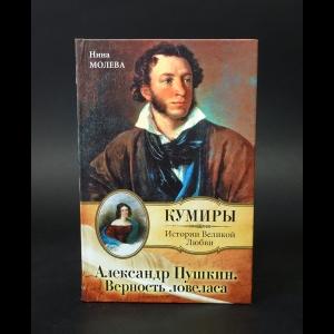 Молева Н.М. - Александр Пушкин. Верность ловеласа