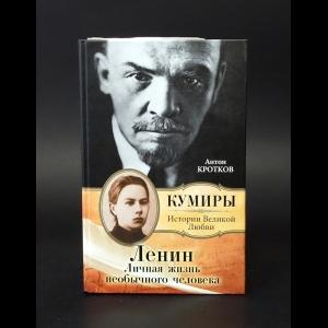 Кротков Антон - Ленин. Личная жизнь необычного человека