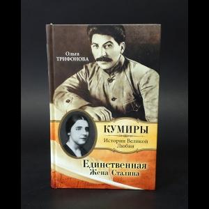 Трифонова Ольга - Единственная жена Сталина