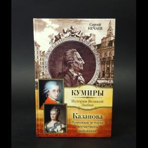 Нечаев С.Ю. - Казанова Правдивая история несчастного любовника