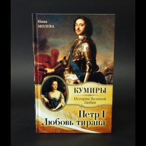 Молева Н.М. - Петр I. Любовь тирана