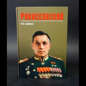 Дайнес Владимир - Рокоссовский