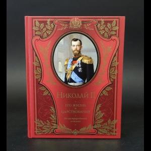 Ольденбург С.С. - Николай II Его жизнь и царствование