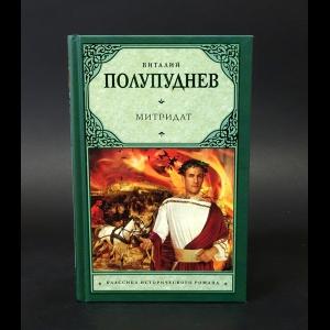 Полупуднев В. - Митридат