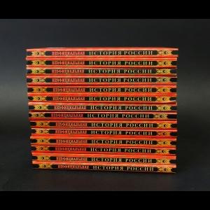 Балязин В. - Неофициальная история России (Комплект из 14 книг)