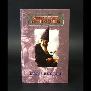 Иванов Алексей - Ведьмы и колдуны