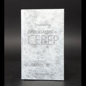 Джемаль Гейдар - Ориентация - Север