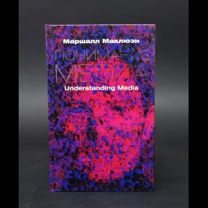 Маклюэн Маршалл  - Понимание медиа