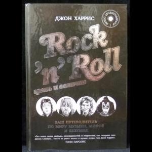 Харрис Джон - Rock'n'Roll. Грязь и величие