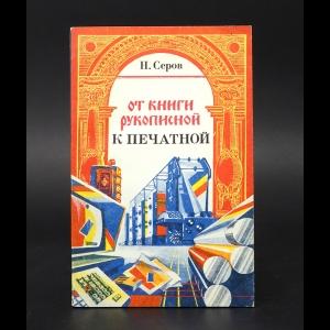Серов Н. - От книги рукописной к печатной