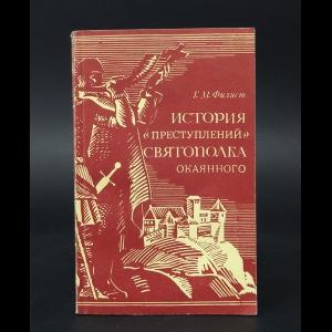 Филист Г.М. - История преступлений Святополка Окаянного
