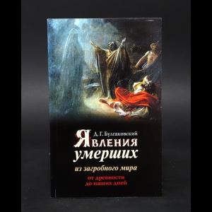 Булгаковский Д.Г. - Явления умерших из загробного мира от древности до наших дней