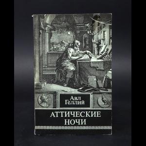 Геллий Авл - Аттические ночи. Избранные книги