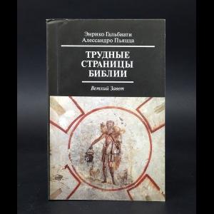 Гальбиати Энрико, Пьяцца Алессандро - Трудные страницы Библии